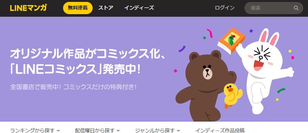 LINEマンガの公式サイトトップページ