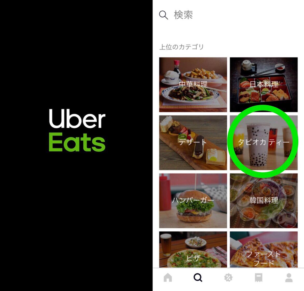 Uber Eatsのタピオカティーカテゴリ
