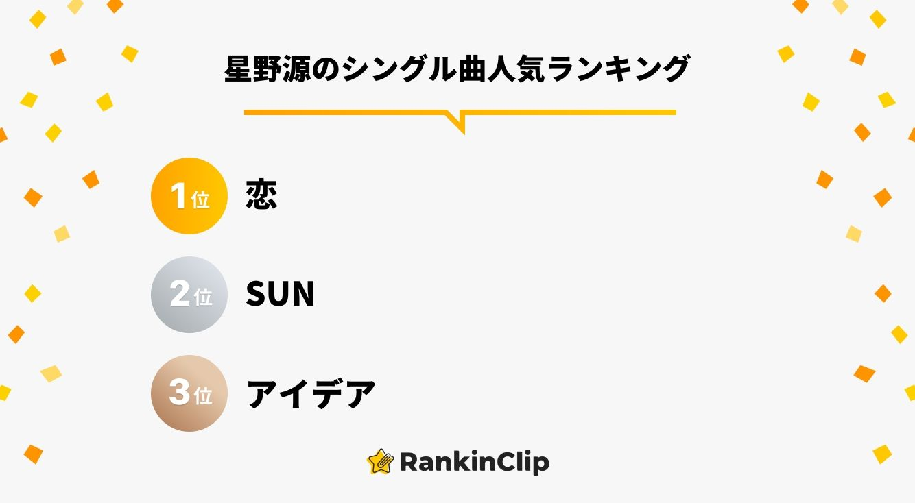 星野源のシングル曲人気ランキング