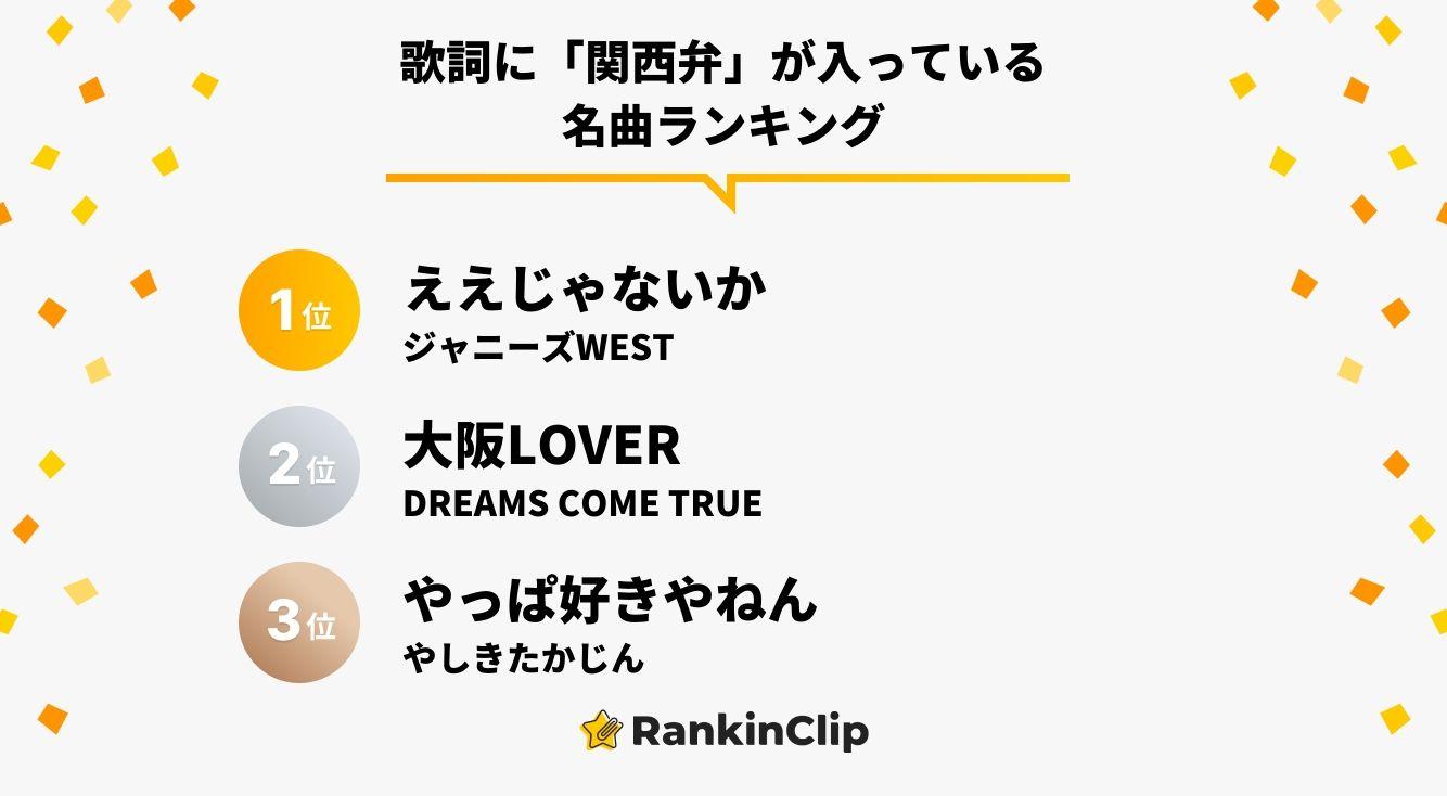 歌詞に「関西弁」が入っている名曲ランキング