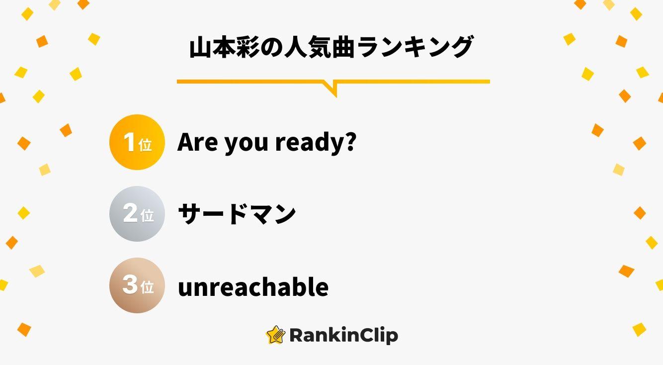山本彩(やまもとさやか)の人気曲ランキング