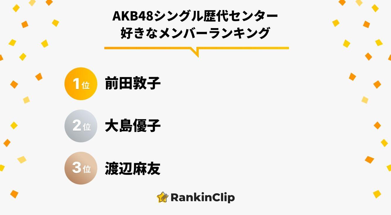 AKB48シングル歴代センターの好きなメンバーランキング