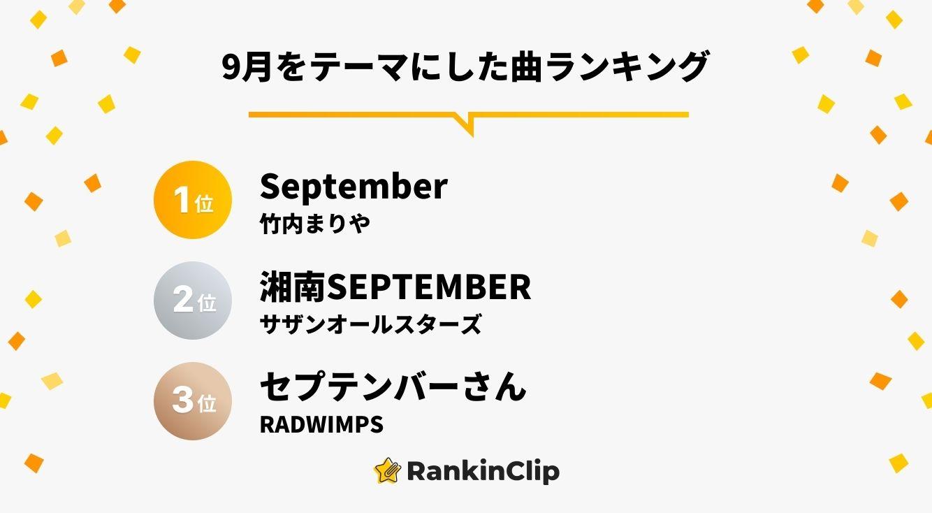 9月をテーマにした曲ランキング