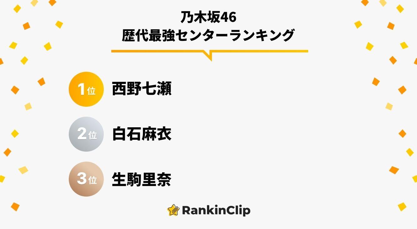 乃木坂46歴代最強センターランキング