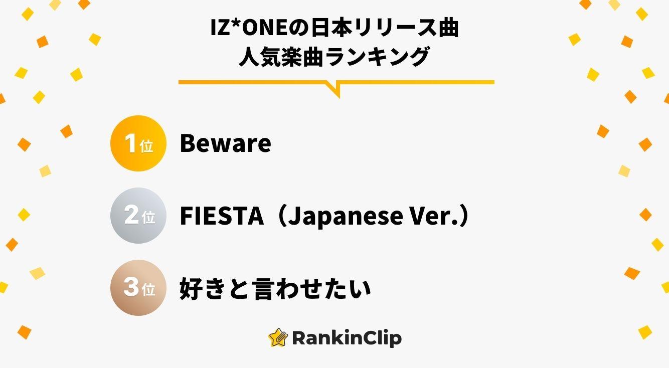 IZ*ONE(アイズワン)の日本リリース曲人気楽曲ランキング