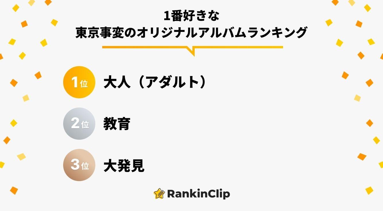 1番好きな東京事変のオリジナルアルバムランキング