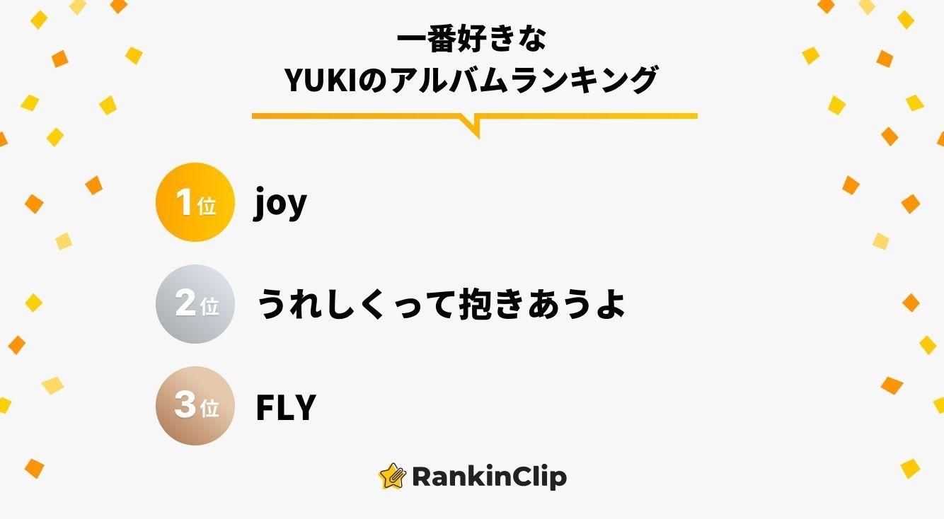 一番好きなYUKIのアルバムランキング