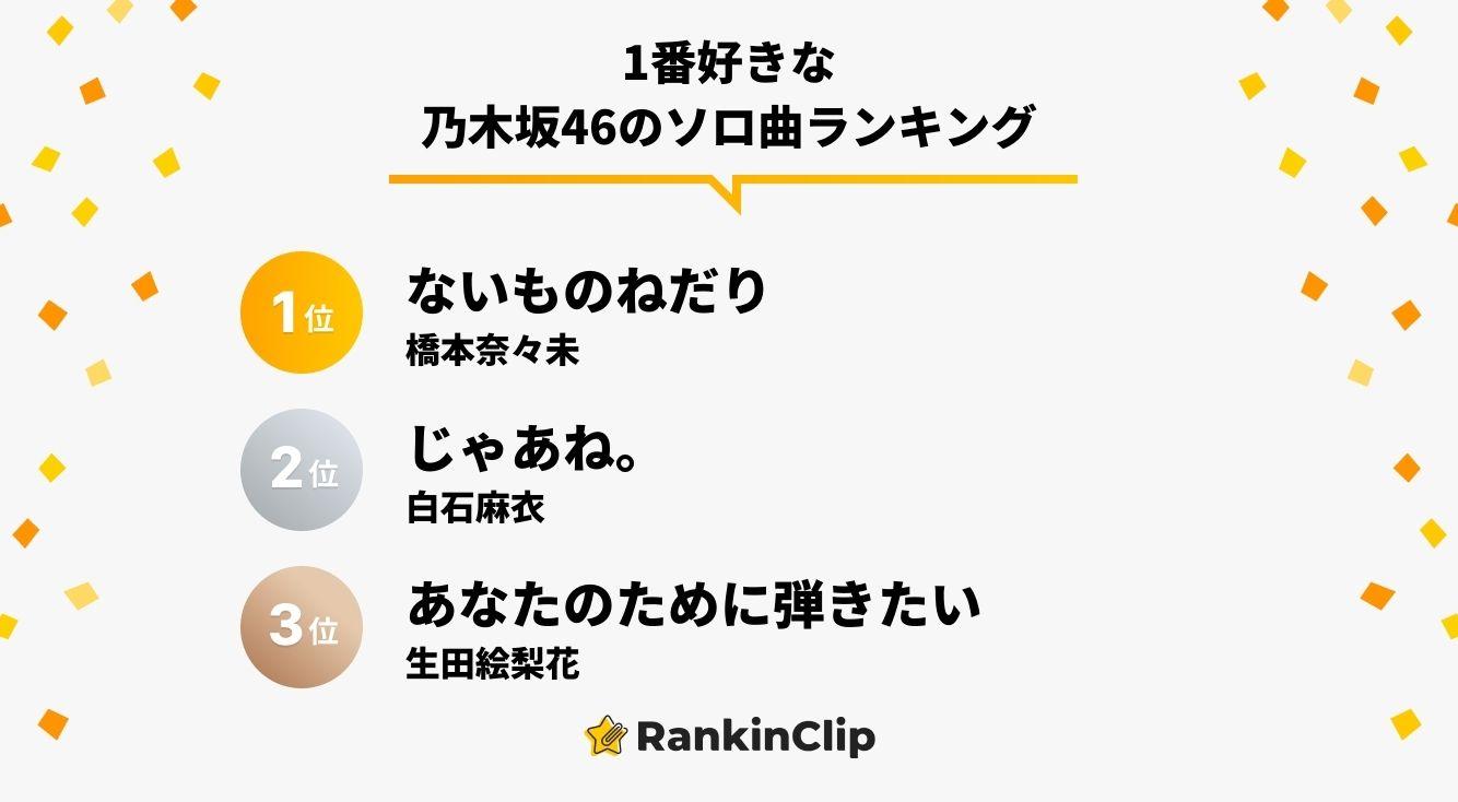 1番好きな乃木坂46のソロ曲ランキング
